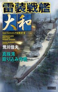 雷装戦艦大和