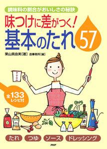 調味料の割合がおいしさの秘訣 味つけに差がつく!基本のタレ57――たれ・つゆ・ソース・ドレッシング――