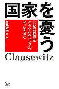 国家を憂う : 世紀の戦略家クラウゼヴィッツの名言を読む