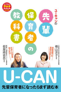 U-CANの先輩保育者の教科書 電子書籍版