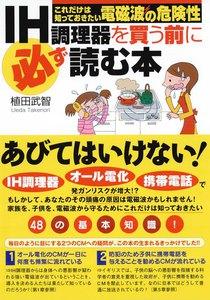 IH調理器を買う前に必ず読む本-これだけは知っておきたい電磁波の危険性