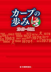 カープの歩み 1949‐2011