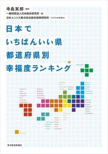 日本でいちばんいい県 都道府県別幸福度ランキング