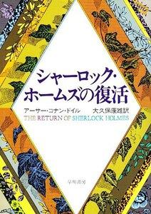 シャーロック・ホームズの復活 電子書籍版