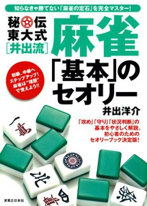 秘伝東大式[井出流]麻雀 「基本」のセオリー 電子書籍版