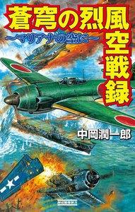 蒼穹の烈風空戦録 マリアナの空に 電子書籍版