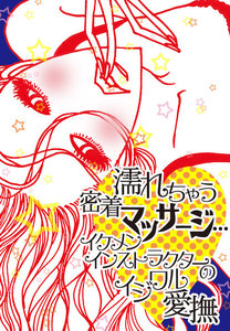 ラブきゅん文庫vol.45