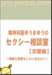 精神科医ゆうきゆうのセクシー相談室 【恋愛編】 ~素敵な恋愛をしたいあなたへ 電子書籍版
