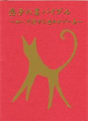 恋子の裏バイブル ~知って得する恋のタブー集~ 電子書籍版