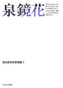 泉鏡花 電子書籍版