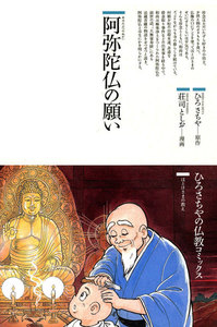 阿弥陀仏の願い