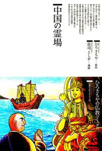 中国の霊場