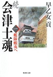 続 会津士魂 (全巻)
