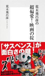 荒木飛呂彦の超偏愛! 映画の掟【帯カラーイラスト付】 電子書籍版