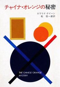 チャイナ・オレンジの秘密