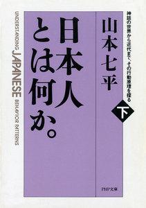 日本人とは何か。(下巻) 神話の世界から近代まで、その行動原理を探る