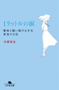 1リットルの涙 難病と闘い続ける少女亜也の日記