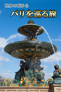 世界の街から・パリを巡る旅