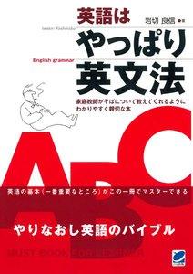 英語はやっぱり英文法