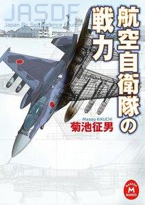 航空自衛隊の戦力