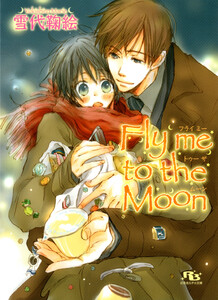 Fly me to the Moon 電子書籍版