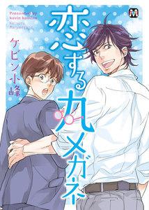 表紙『恋する丸メガネ』 - 漫画
