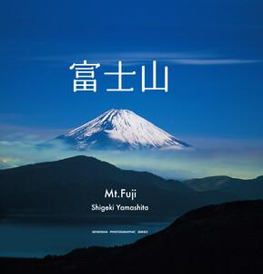 富士山-パノラマ版-