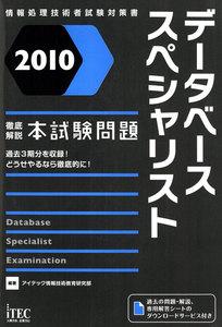 2010 徹底解説データベーススペシャリスト本試験問題