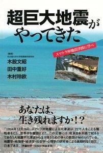 超巨大地震がやってきた スマトラ沖地震津波に学べ