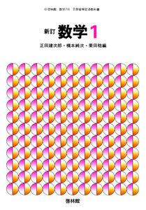 新訂数学復刻版 数学1