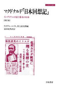 マクドナルド「日本回想記」 インディアンの見た幕末の日本 [再訂版]