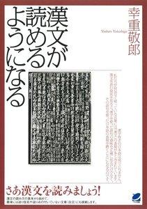 漢文が読めるようになる