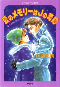 【シリーズ】愛のメモリーはJ(ジャック)の奇跡