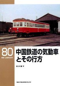 中国鉄道の気動車とその行方