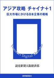 アジア攻略 チャイナ+1 巨大市場にかける日本企業の戦略