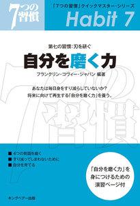 「7つの習慣」クイックマスター・シリーズ