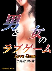 男と女のラブゲーム