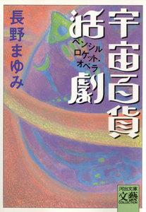 宇宙百貨活劇 ペンシルロケット・オペラ