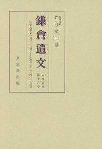 鎌倉遺文 古文書編 第18巻