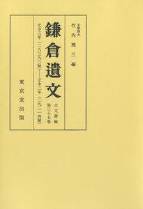 鎌倉遺文 古文書編 第37巻