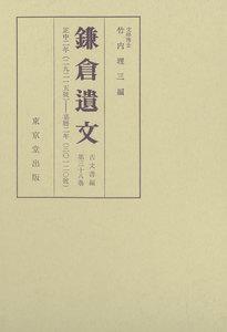 鎌倉遺文 古文書編 第38巻