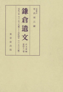 鎌倉遺文 古文書編 第42巻