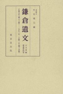 鎌倉遺文 補遺編