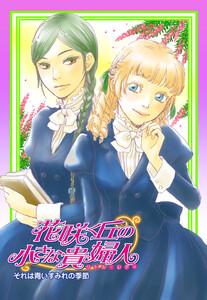 花咲く丘の小さな貴婦人(リトル・レディ)3 それは青いすみれの季節【電子版カバー書き下ろし】