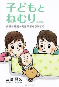 子どもとねむり 〈乳幼児編〉