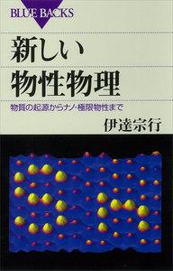 新しい物性物理 物質の起源からナノ・極限物性まで 電子書籍版