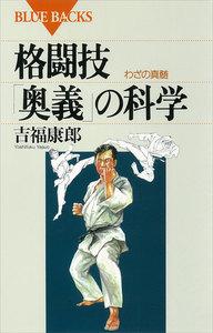 格闘技「奥義」の科学 わざの真髄