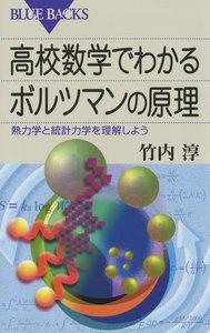 高校数学でわかるボルツマンの原理 : 熱力学と統計力学を理解しよう