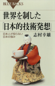 世界を制した「日本的技術発想」 日本人が知らない日本の強み