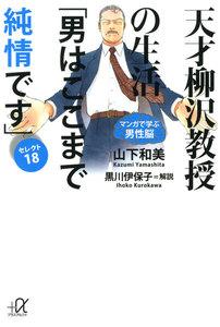 天才柳沢教授の生活 マンガで学ぶ男性脳 「男はここまで純情です」セレクト18 電子書籍版